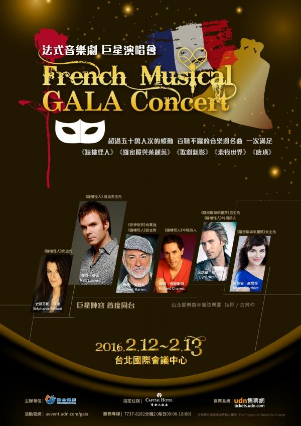 Taiwan Gala 2016 Theme Image.jpg